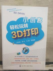 小创客轻松玩转3D打印(2018.5重印)