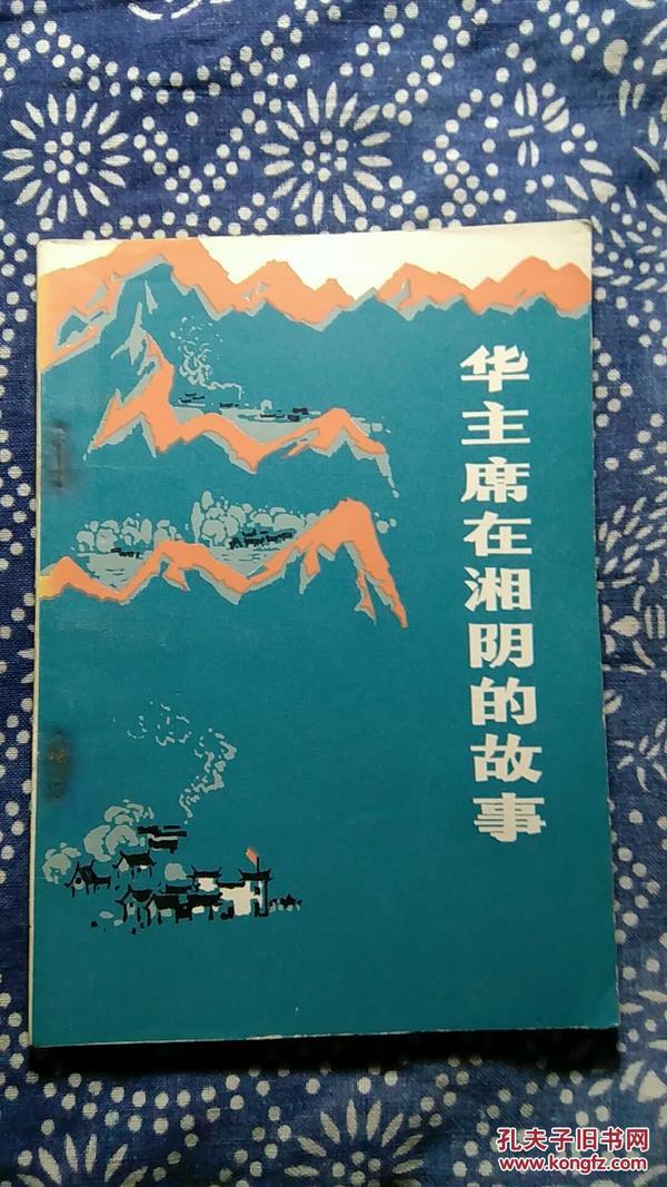 华主席在湘阴的故事