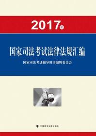 2017年-国家司法考试法律法规汇编