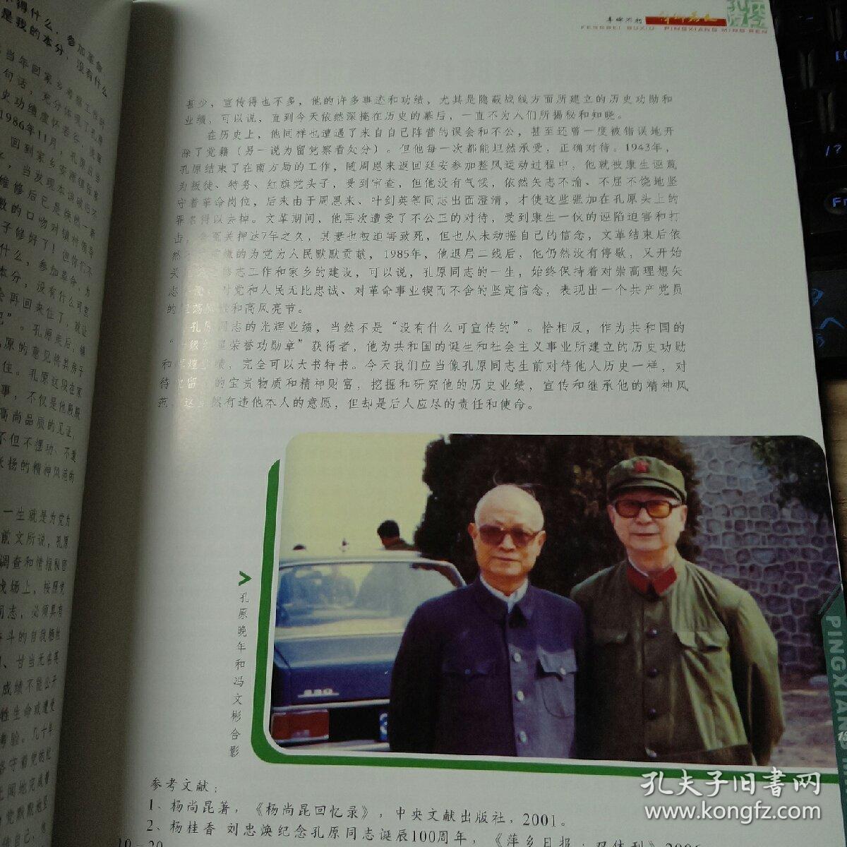 萍乡名人>>孔原同志逝世二十周年纪念专刊
