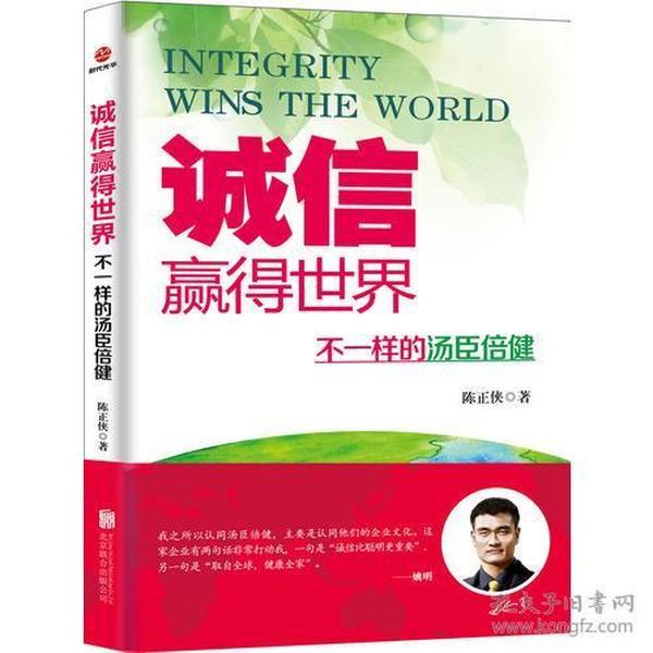 诚信,赢得世界(诚信之于企业是根本,是灵魂,做强做大企业始终离不开诚信。)