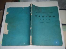 武汉地区技术革新技术革命展览会技术资料汇编(冶金工业)