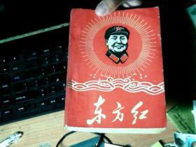 东方红          QQ7