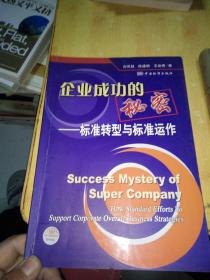 企业成功的秘密 标准转型与标准运作