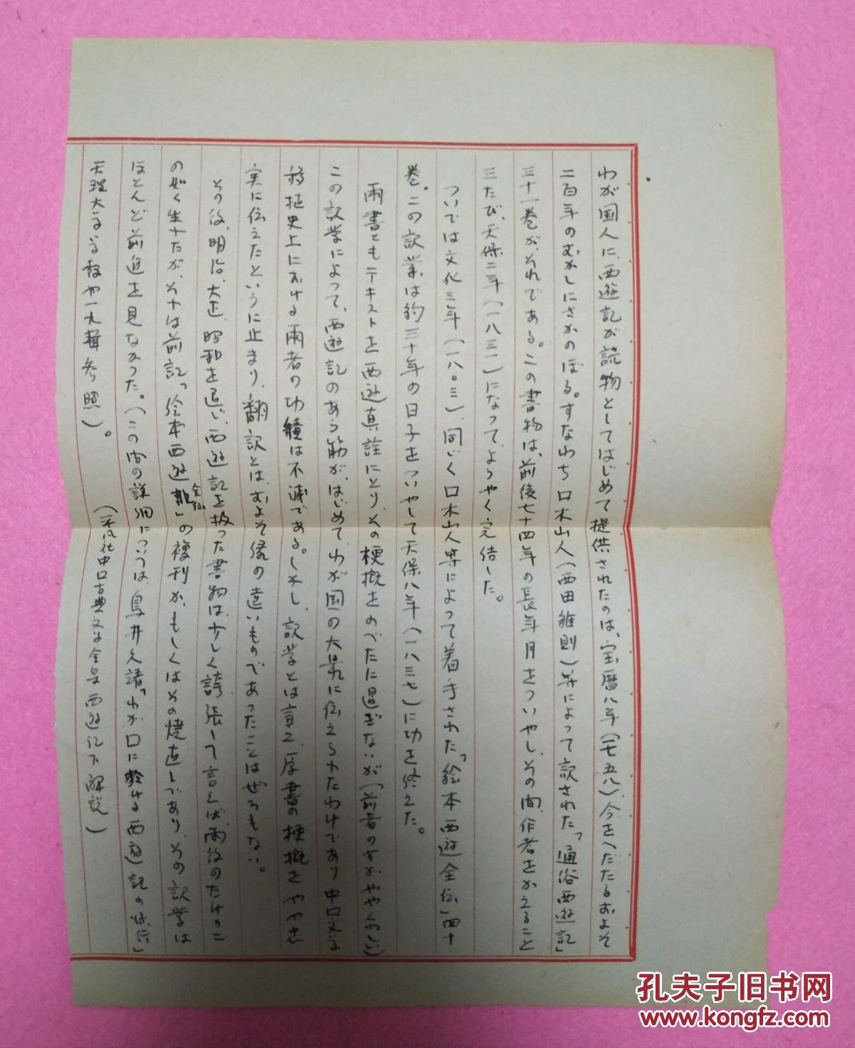 中国四大名著吴承恩原著日本人译本.《绘本西游记》硬图片