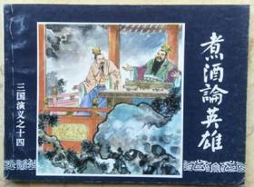 三国演义之煮酒论英雄 94版