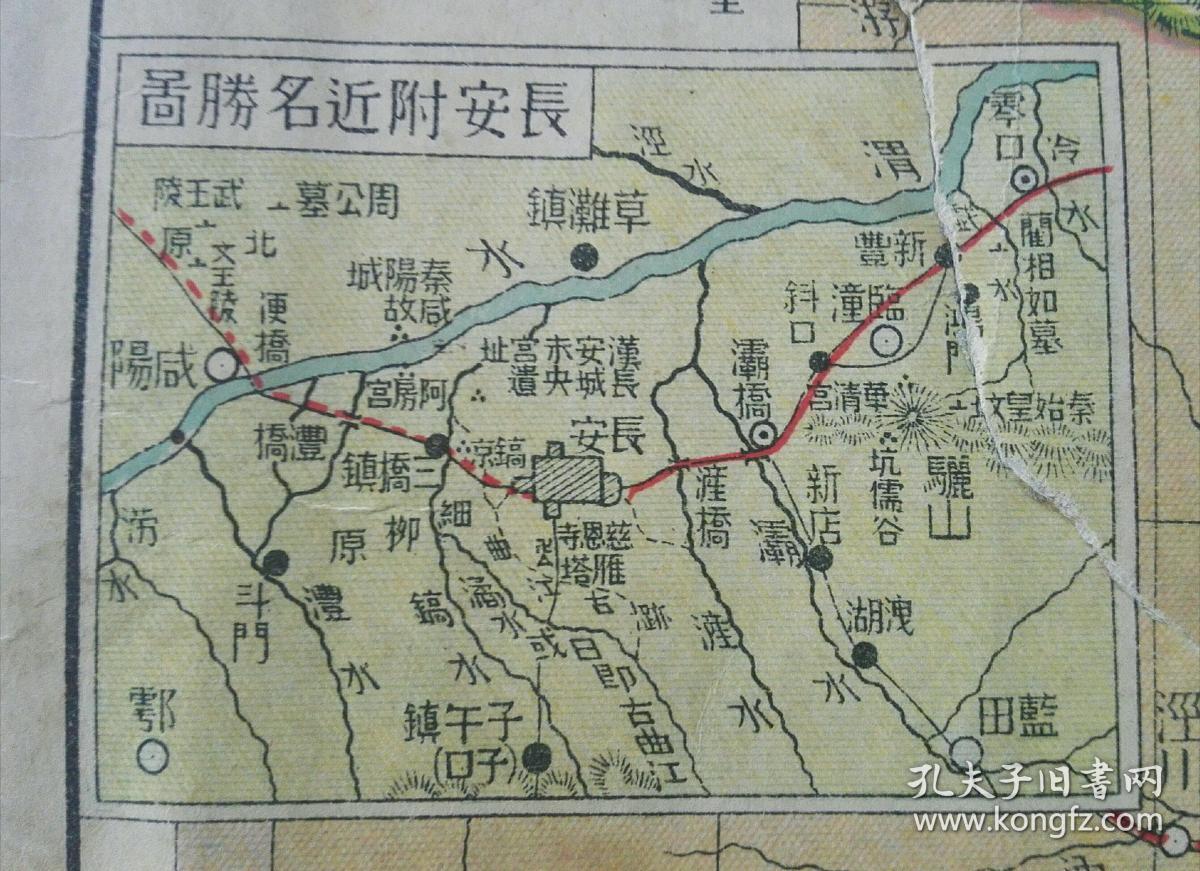 民国大16开地图《河南省地图》《陕西省地图》附洛阳图片