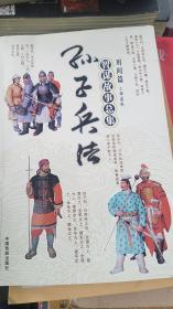 二手正版孙子兵法智谋故事总集:用间篇9787104025672