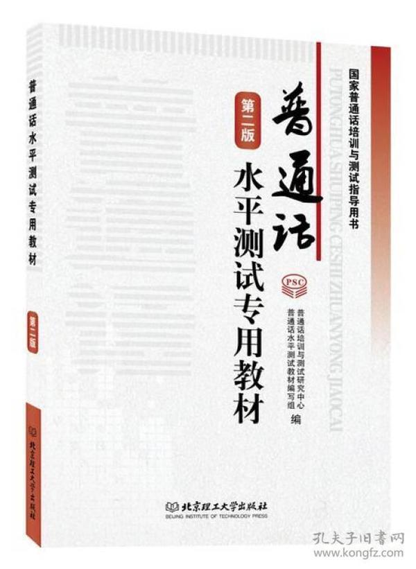 普通话水平测试专用教材(第2版)