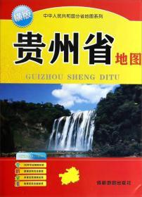 ZJ 贵州省地图(横版)