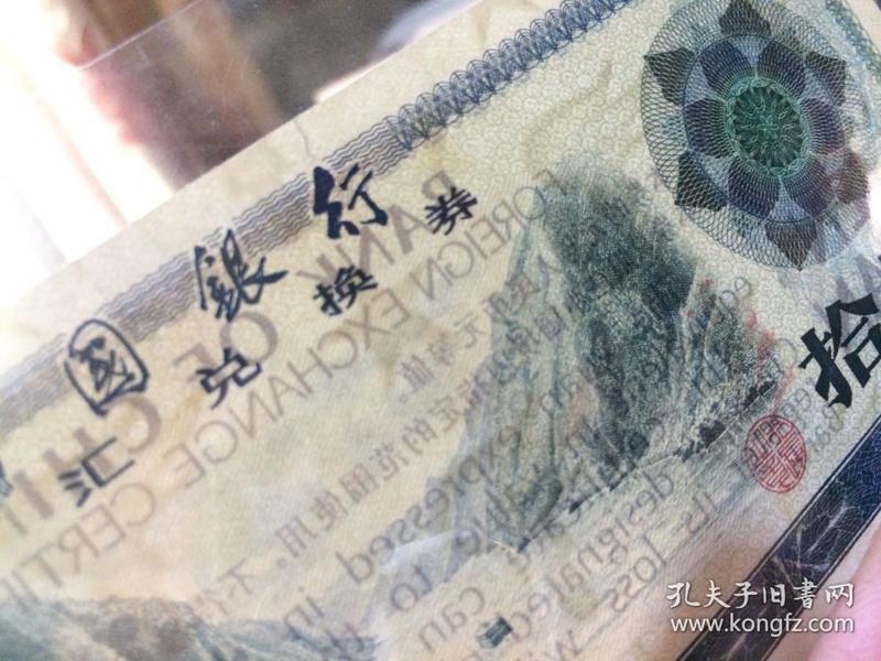 一九七九年版 外汇券 10元 九品  冠号: ZQ319091【实物原图】