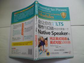 会让你在IELTS写作与口语考试中更像一个Native Speaker的纯正英式短语&英式句型1000条【附光盘一张】