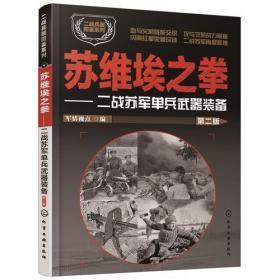 9787122305398苏维埃之拳-二战苏军单兵武器装备-第二版