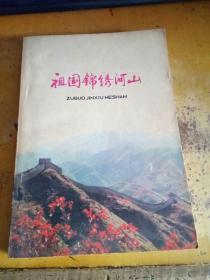祖国锦绣河山