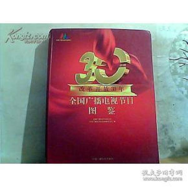 中国创业风险投资发展报告2006