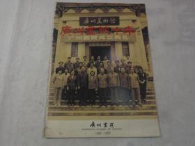 《广州画院十年》