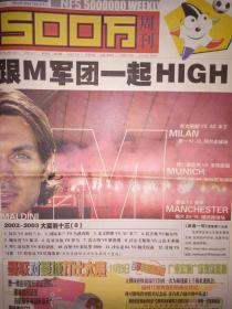 500万周刊 尤文对米兰 拜仁对多特 曼城对曼联