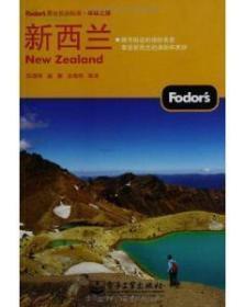 新西兰(全彩)Fodors编写组  编;陈福明、唐娜、李秀明  译 / 旅游指南 /电子工业出版社