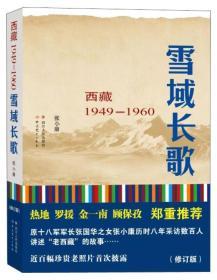 西藏1949-1960雪域长歌