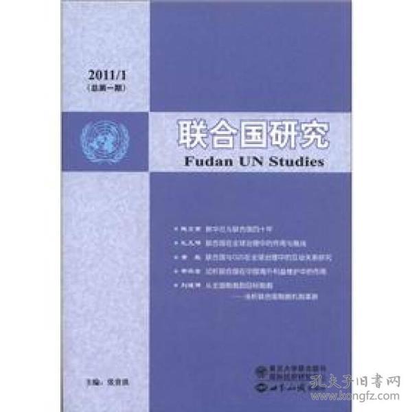 联合国研究2011/1(总第1期)