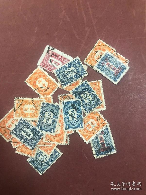 民国欠资邮票一堆