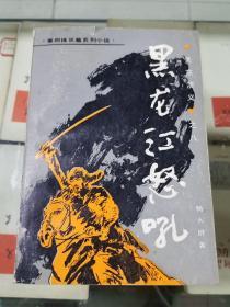 黑龙江怒吼(91年初版  印量2300册)