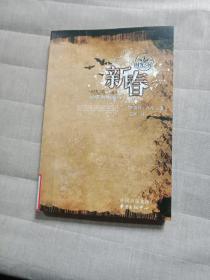 """""""时光之轮""""前传:新春"""