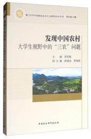 """厦门大学中国特色社会主义研究中心丛书·发现中国农村:大学生视野中的""""三农""""问题"""