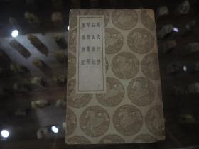 民国原版:《马氏日抄 石田杂记 苹野纂闻 寓圃杂记》 封二被扣掉一个藏书章 不影响正文