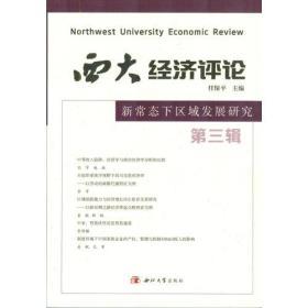 西大经济评论:第三辑:新常态下区域发展研究