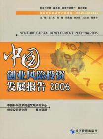 中国创业风险投资发展报告2006 (未拆封)