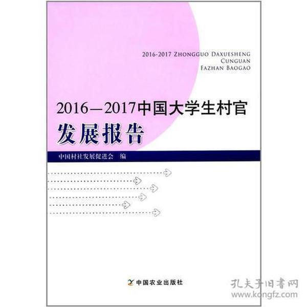 2016—2017中国大学生村官发展报告