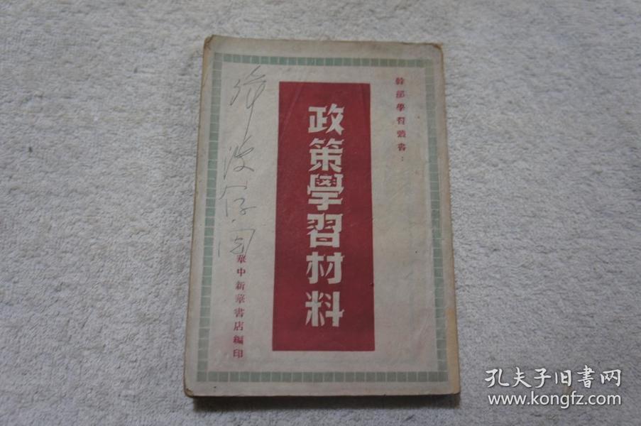 干部学习丛书: 政策学习材料 [繁体竖版]
