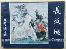 三国演义之长坂坡 94版