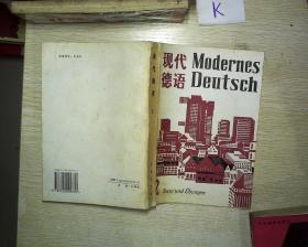 现代德语.2