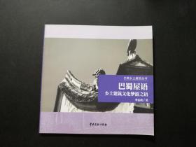 巴蜀乡土建筑丛书-巴蜀屋语(私藏品好)
