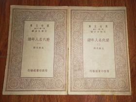 万有文库《历代名人年谱》第一、二册 32开 民国版 8品