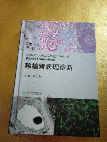 移植肾病理诊断手册