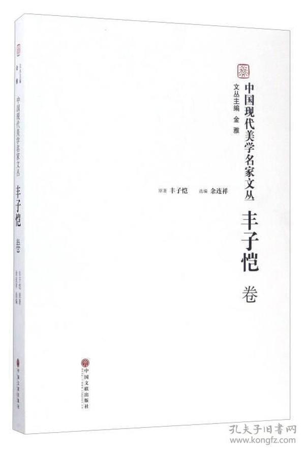 丰子恺卷-中国现代美学名家文丛