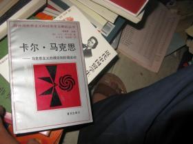 卡尔马克思:马克思主义的理论和阶级运动.