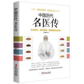 新书--中国历代名医传9787507546057(C2308)