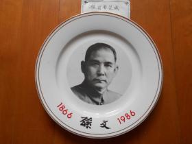 江苏省暨南京市纪念孙中山先生诞辰120周年(1986年纪念瓷盘,直径约27cm)