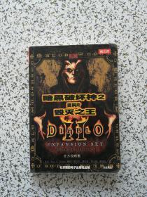 第三波:暗黑破坏神(2)资料片-毁灭之王 官方攻略集