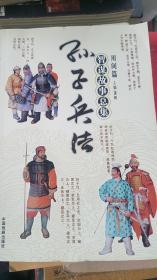 二手正版孙子兵法智谋故事总集:用间篇 9787104025672