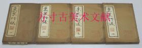 和刻本 1799年 有邻馆藏板 东莱博议4册全