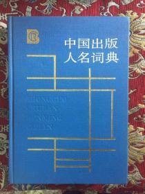 中国出版人名词典【精装】