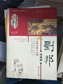 (正版现货~)汉高祖刘邦9787801755469