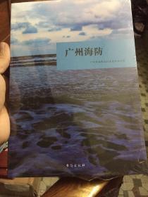 广州海防(全新)