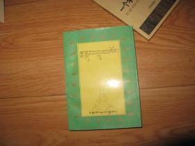 一本藏文书  请看图