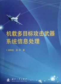 机载多目标攻击武器系统信息处理